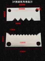 Wire stripper blade vertical electric electric skinning blade 3F core wire cutter blade pneumatic skinning machine blade